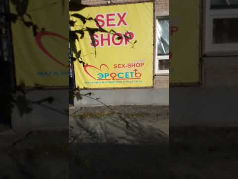 РУГАЮ SEX SHOP СЕКС ШОП