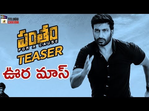 Pantham Movie TEASER | Gopichand | Mehreen | Gopi Sundar | 2018 Telugu Movie Teaser | Telugu Cinema