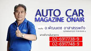 Autocar Magazine On Air 18 ม.ค. 2562