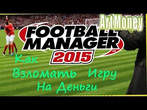 Как Взломать FOOTBALL MANAGER 15 │ на Деньги │Через ArtMoney  )))
