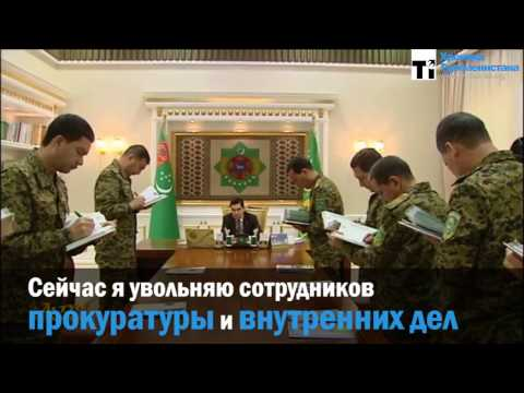Президент Туркменистана освободил от должности генерального прокурора