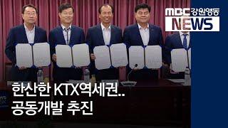 R)한산한 KTX역세권.. 공동개발 추진