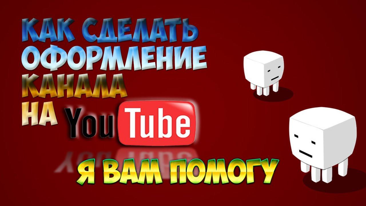 Как сделать оформления для канала youtube картинки