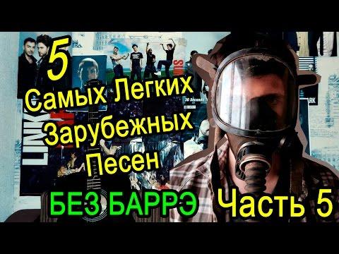 Самые Легкие Песни на акустической гитаре (БЕЗ БАРРЭ) - 7 разборов