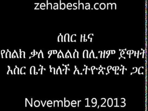 Zehabesha Breaking News November 19, 2013 Saudi Arabia