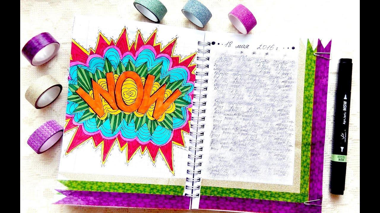 Лд личный дневник идеи фото