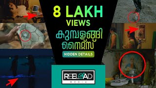 Hidden Details In Kumbalangi Nights | Movie Analysis | Reeload Media