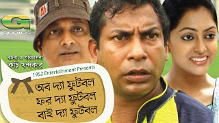 Off The Football For The Footboll Bay The Football | Telefilm | Mosharraf Karim | Nipun