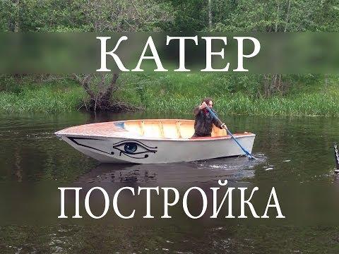 кто вроде строил лодку
