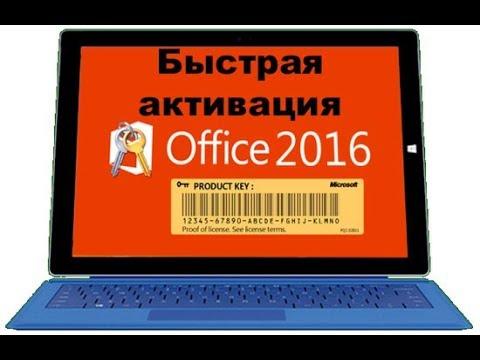 Ключи Office 2016 / Последний ключ 2018