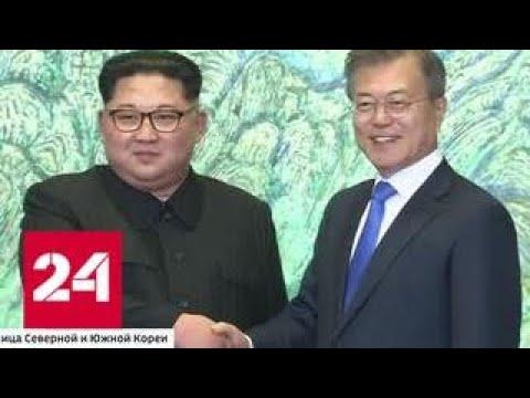 Еще вчера это казалось фантастикой: Кореи будут объединяться - Россия 24