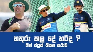 Chandika Hathurusingha ? Heath Strick's story