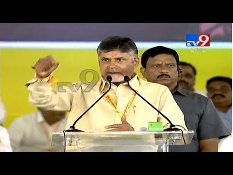 CM Chandrababu Dharma Porata Sabha LIVE @ Kurnool - TV9