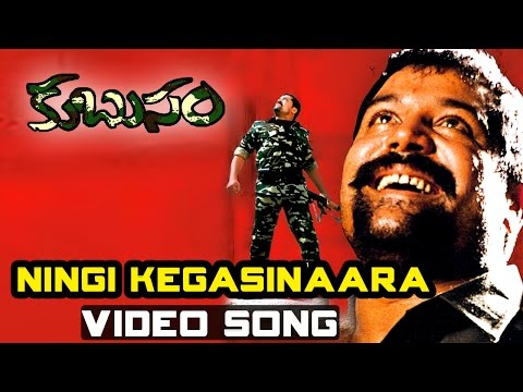 Ningi Kegasinaara Nela Full Video Song || Kubusam Movie || Srihari, Swapna video