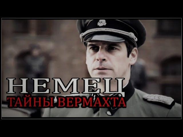 Военные фильмы НЕМЕЦ ТАЙНЫ ВЕРМАХТА русские новинки