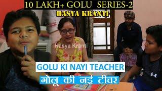 Golu Series 2 – बिगड़ैल गोलू की हर ट्यूशन टीचर क्यों भाग जाती है !|| Best Funny Comedy Video