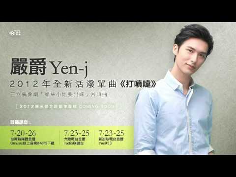 Yen-j嚴爵【打噴嚏】CD version -三立偶像劇[螺絲小姐要出嫁]片頭曲