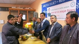 GSC in UK South Wales Region Reception Party Kulaura Upozilla Chairman Bangla TV News
