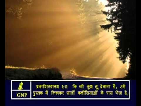 Revelation -1 Hindi Picture Bible