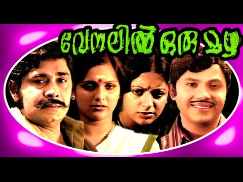 Venalil Oru Mazha  A Superhit Malayalam Old Movie In Hd Quality video