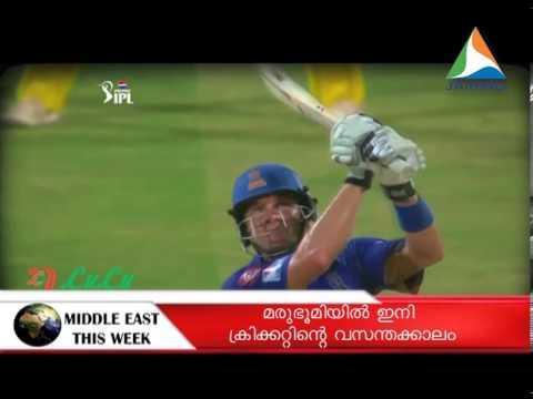 BCCI -IPL Cricket 2014 - UAE Matches spl report on JAIHIND TV