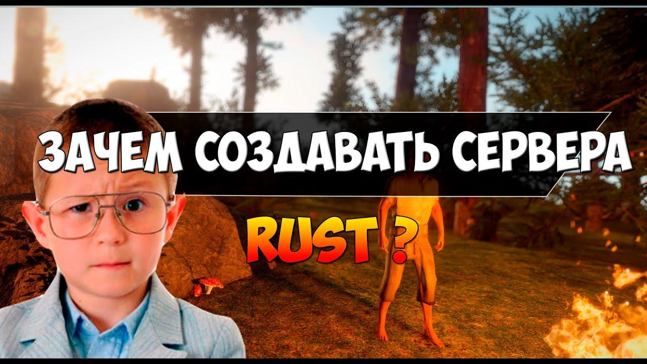 Зачем создавать сервера Rust?