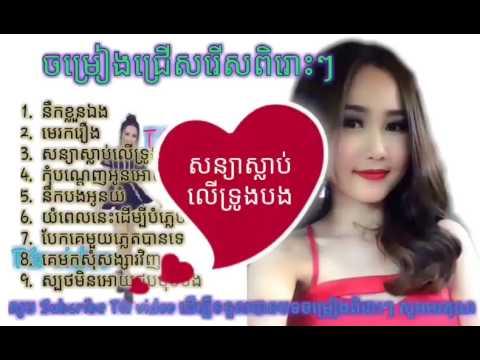 EVA▶ អ៊ីវ៉ា បទថ្មីៗ Eva Khmer New Song 2018 SP 5 streaming vf