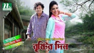 Bangla telefilm 2017 - Brishtir Din | Bidya Sinha Mim | Murad