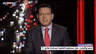 مصر واليمن.. هل تستطيع القاهرة مساندة هادي