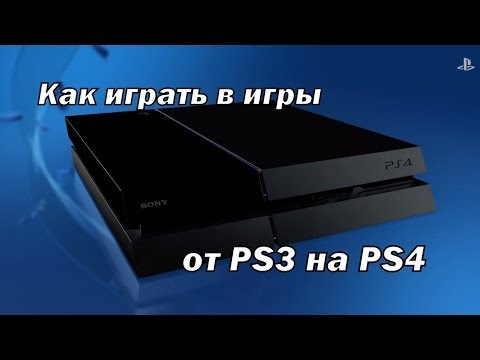 Как играть в игры от PS3 на PS4
