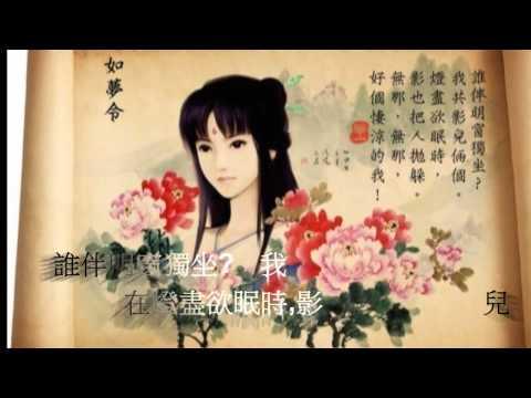 陳淑樺-如夢令