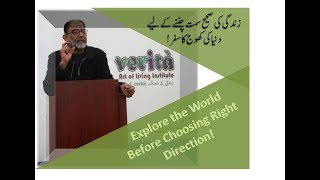 Explore the World for Right Decisions | دنیا کی چھان بین اور زندگی کے صحیح فیصلے | Faiez H. Seyal