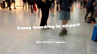 penny boarding in airport:|| hitfilm 3 express