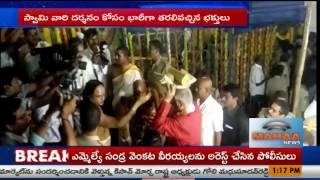 Narasimhan and Ashok Gajapathi Raju At Simhadri Appanna Chandanotsavam|Visakha|Mahaa News