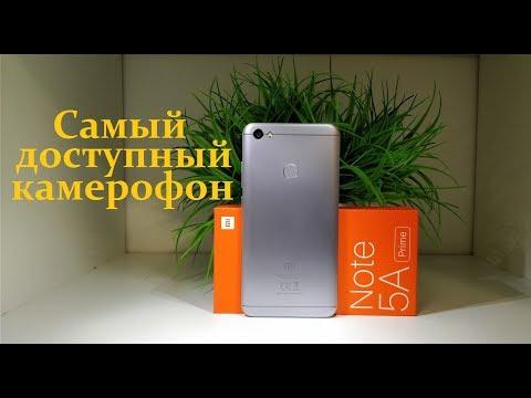 Обзор и отзыв о Xiaomi Redmi Note 5A Prime - самом доступном камерофоне