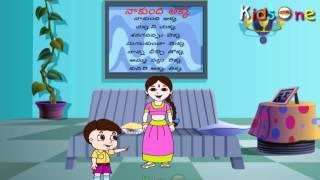 Telugu Padyalu || Nakundi Akka Chakkani Chukka