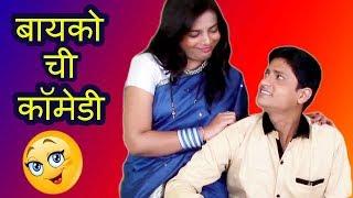 Husband Wife Comedy   सुंदर बायको   Marathi Joke   Entertaining