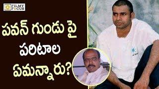 Shocking Facts About Pawan Kalyan Gundu Controversy In Paritala Ravi Words