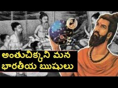 భారతీయ ఋషుల సైంటిఫిక్ పరిశోధనలు షాక్  indian ancient sage Ancient india in telugu telugu info media