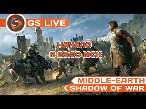 Download video Middle-Earth: Shadow of War. Стрим GS LIVE