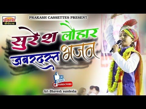 सुरेश लोहार सुपरहिट भजन || Suresh Lohar Superhit Bhajan || Ranidesipura Live