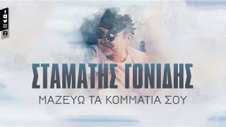 Σταμάτης Γονίδης - Μαζεύω τα κομμάτια σου - Official Lyric Video