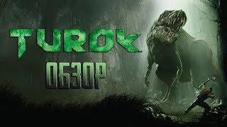 Затерянный мир | Обзор игры Turok (Greed71 Review)