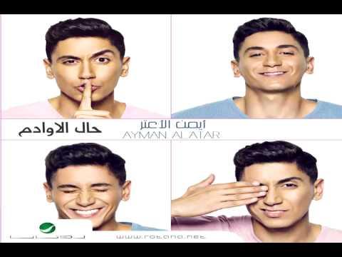 Eladel Elzalem - Ayman El Aatar