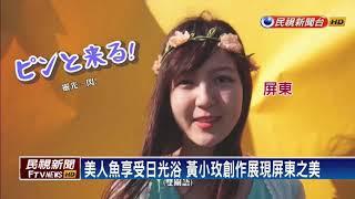台南高屏拍片拚觀光 風格迥異大PK-民視新聞