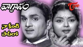 Vaagdhanam Songs - Naa Kanti Papalo - ANR - Krishna Kumari