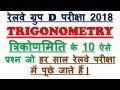 TRIGONOMETRY TOP 10 PART 1/SHORT TRICK /ऐसे प्रश्न जो हर साल रेलवे परीक्षा में पूछे जाते हैं   MD CL