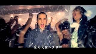 Ylvis Video - Ylvis - Pressure 壓力的能量 [中文字幕]
