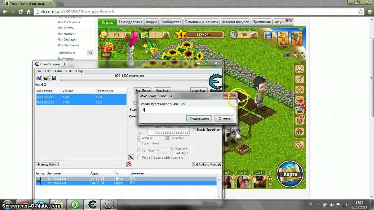 Взлом тюряги Cheat Engine 6.2. Взлом игру Территория фермеров 2014. Взлом и
