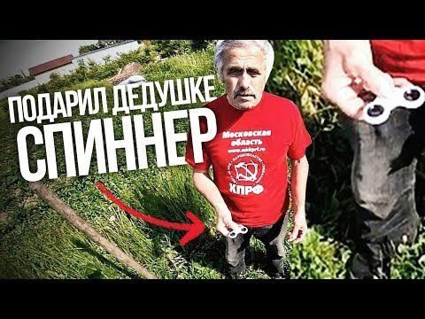 ПОДАРИЛ ДЕДУШКЕ СПИННЕР | ДЕДУЛЯ В ШОКЕ !!!